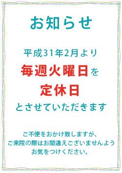 お知らせ 平成31年2月より毎週火曜日を定休日とさせていただきます