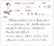 M.Oさん -歳 女性