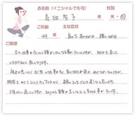 高畑智子さん 44歳 女性