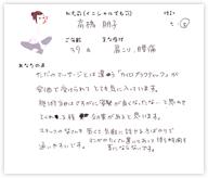 高橋朋子さん 39歳 女性