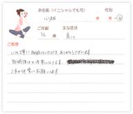 小越さん 36歳 女性