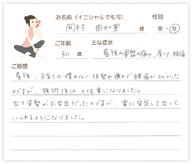 岡村 由加里さん 30歳 女性