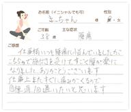 まっちゃんさん 38歳 男性