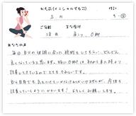 S.Mさん 28歳 女性