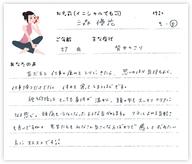 三森優花さん 27歳 女性