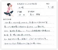山崎さん 30歳 女性