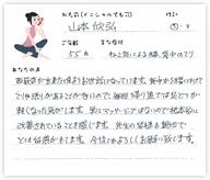 山本欣弘さん 55歳 男性