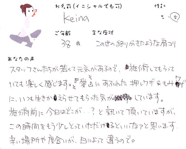Keinaさん 38歳 女性