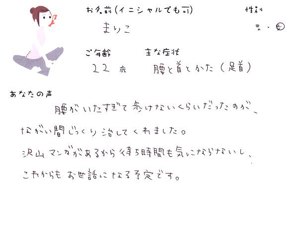 まりこさん 22歳 女性
