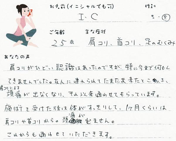 I.Cさん 25歳 女性