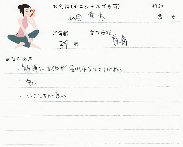 山田 幸太さん 34歳 男性