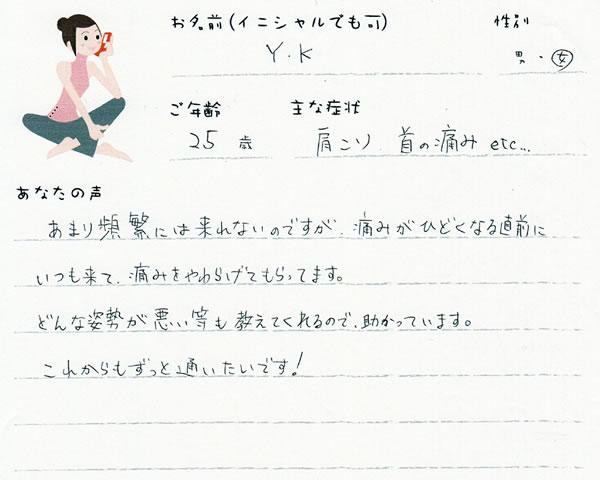 Y.Kさん 25歳 女性