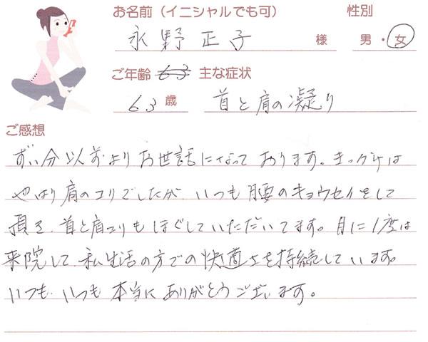 永野正子さん 63歳 女性
