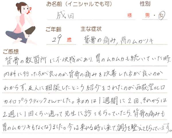 成田さん 29歳 女性