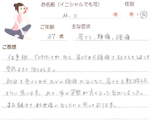 M.Oさん 37歳 女性
