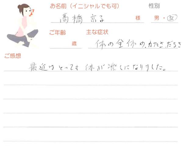髙橋 京子さん -歳 女性