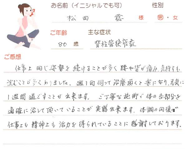 松田 稔さん 80歳 男性