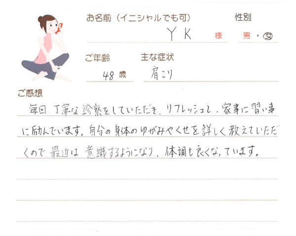 Y.Kさん 48歳 女性