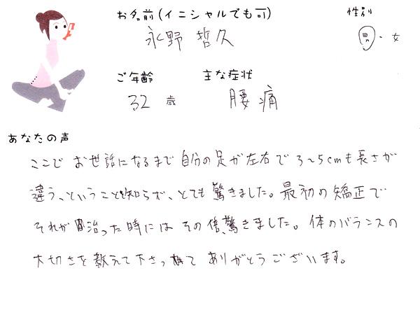 永野哲久さん 32歳 男性
