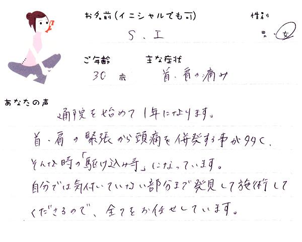 S.Iさん 30歳 女性
