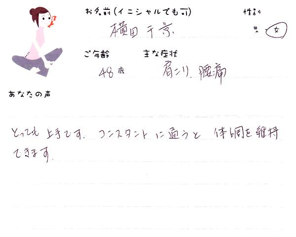 横田千京さん 48歳 女性