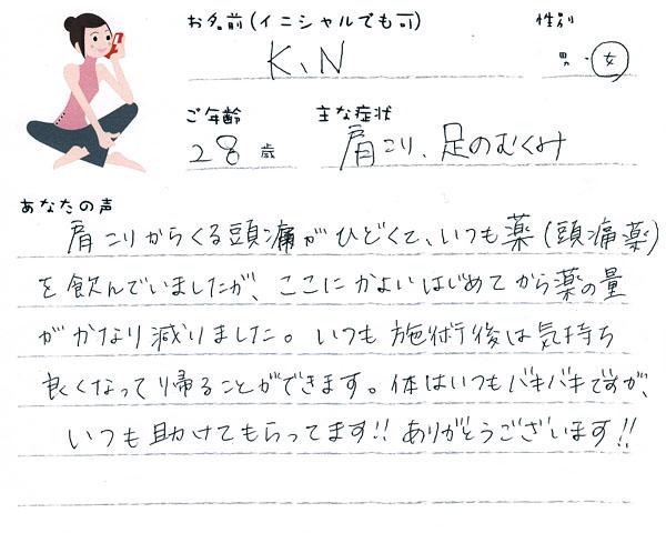 K.Nさん 28歳 女性
