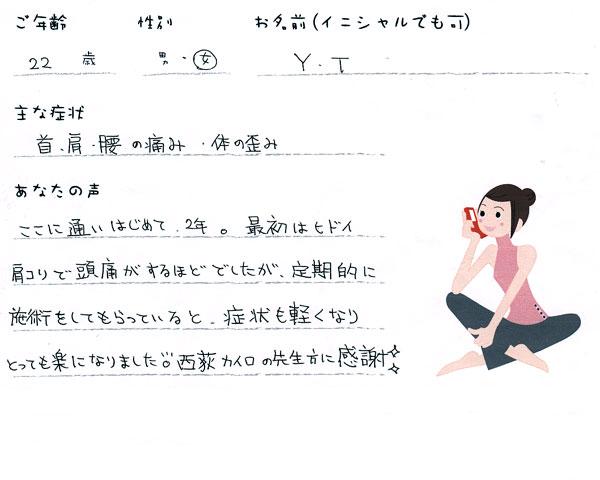 Y.Tさん 22歳 女性