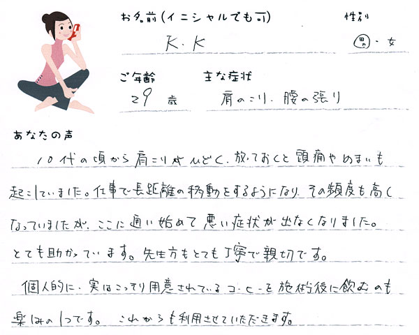 K.Kさん 29歳 男性