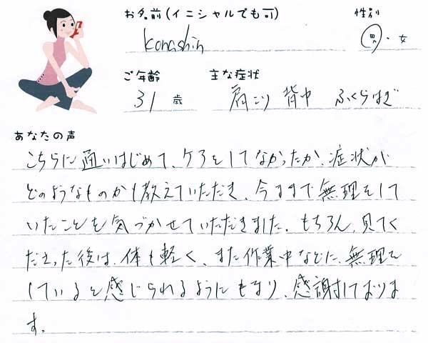 Konashinさん 31歳 男性
