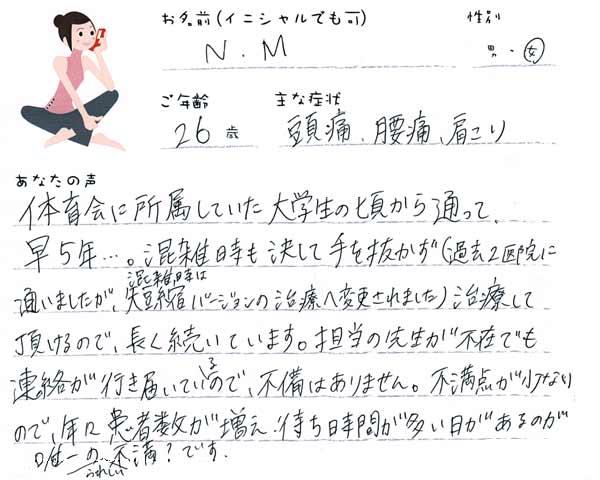 N.Mさん 26歳 女性