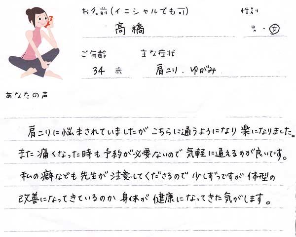 高橋さん 34歳 女性